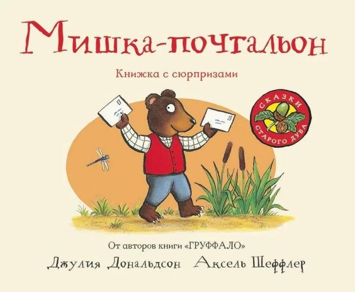Книжки-картонки Машины Творения Джулия Дональдсон Мишка-почтальон