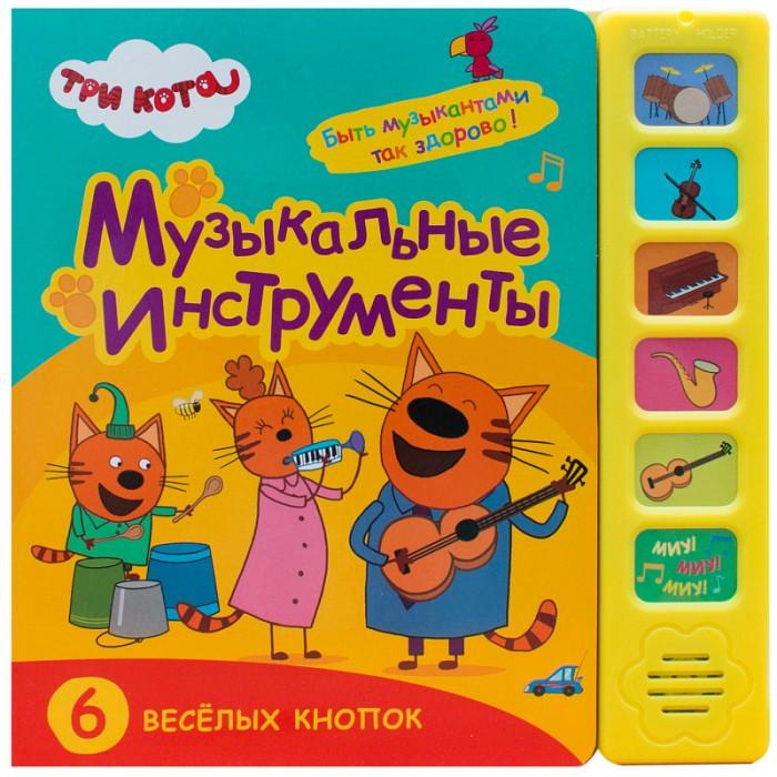 Музыкальные книжки Три кота Звуковые книжки Музыкальные инструменты недорого