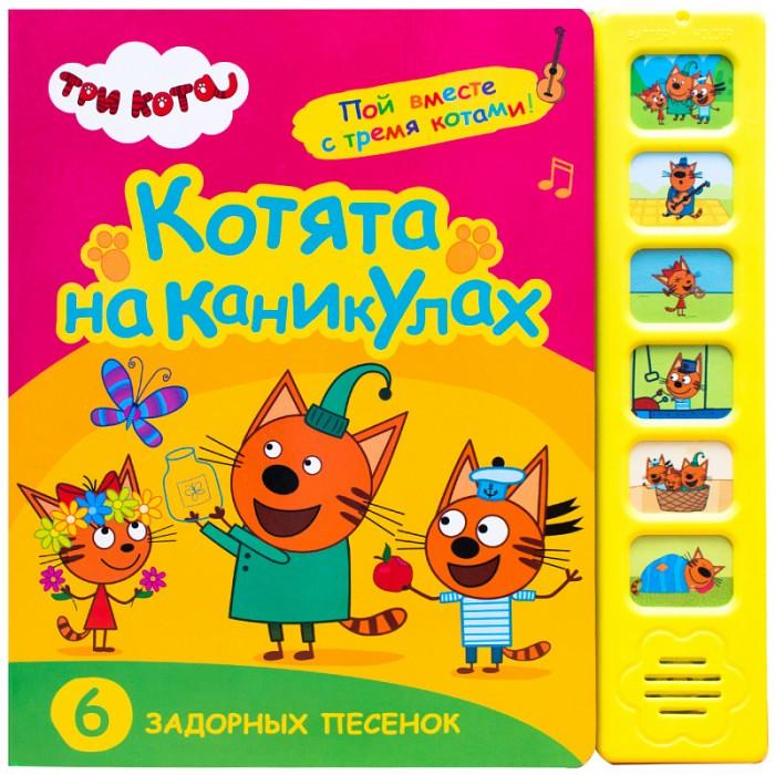 музыкальные книжки Музыкальные книжки Три кота Звуковые книжки Котята на каникулах