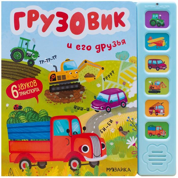 Картинка для Музыкальные книжки Мозаика kids Звуковые книги Грузовик и его друзья
