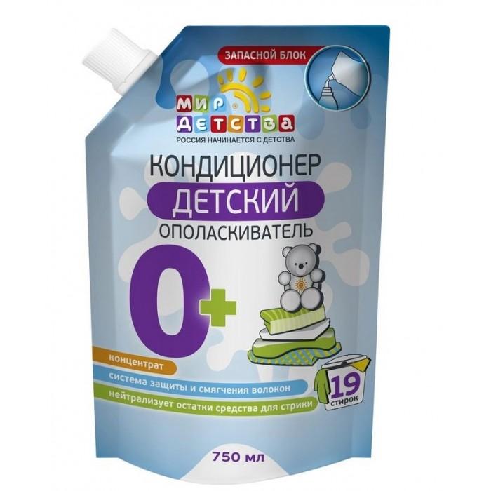 Детские моющие средства Мир детства Кондиционер для белья детский запасной блок 750 мл