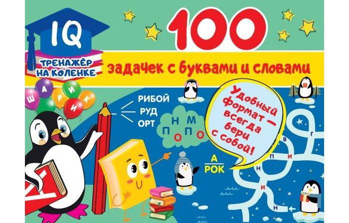 Развивающие книжки Издательство АСТ 100 задачек с буквами и словами развивающие книжки издательство аст 100 занимательных заданий