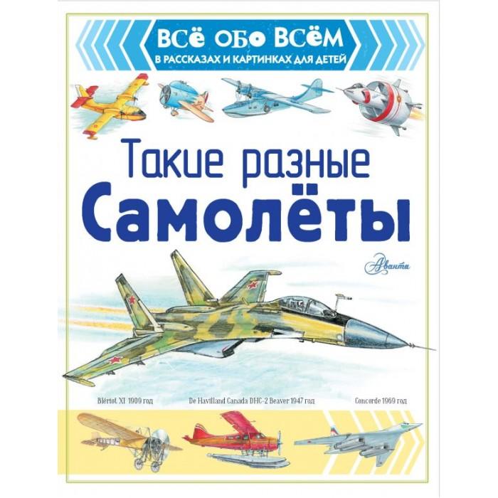 Энциклопедии Издательство АСТ Всё обо всём Такие разные самолёты и грэм всё обо всём