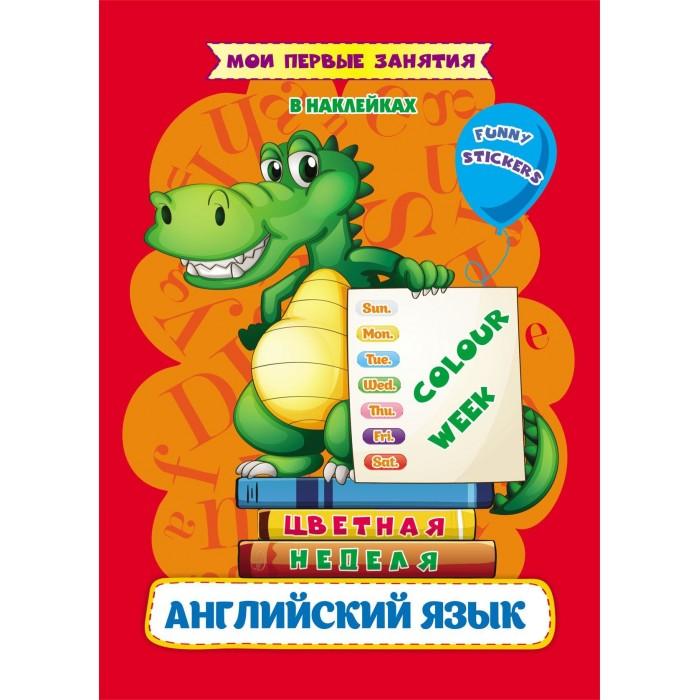 Раннее развитие Учитель Мои первые занятия в наклейках Цветная неделя Изучаем английские слова
