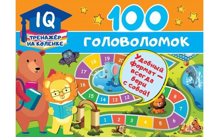 Развивающие книжки Издательство АСТ 100 головоломок