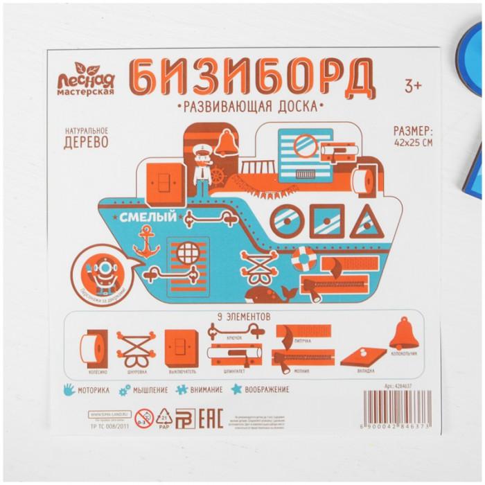 Фото - Деревянные игрушки Лесная мастерская развивающая Бизиборд Корабль деревянные игрушки школа талантов развивающая бизиборд приключения в космосе