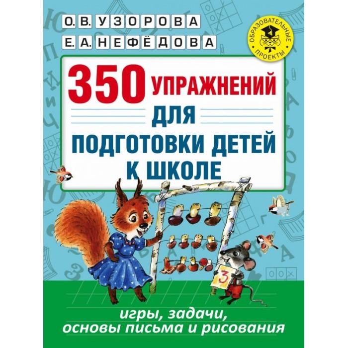 Раннее развитие Издательство АСТ Книга 350 упражнений для подготовки детей к школе: игры, задачи, основы письма и рисования