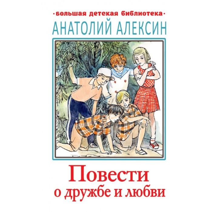 Художественные книги Издательство АСТ А. Алексин Повести о дружбе и любви недорого