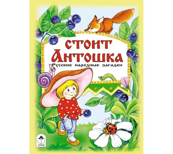 Книжки-картонки Алтей Книжка-картонка Стоит Антошка