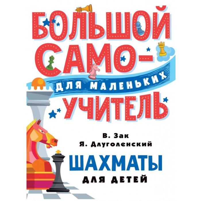 Купить Обучающие книги, Издательство АСТ Большой самоучитель Шахматы для детей