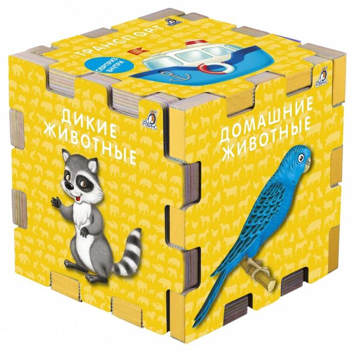 Робинс Книжный кубик Для самых маленьких