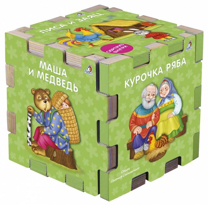 Книжки-игрушки Робинс Книжный кубик Сказочный недорого