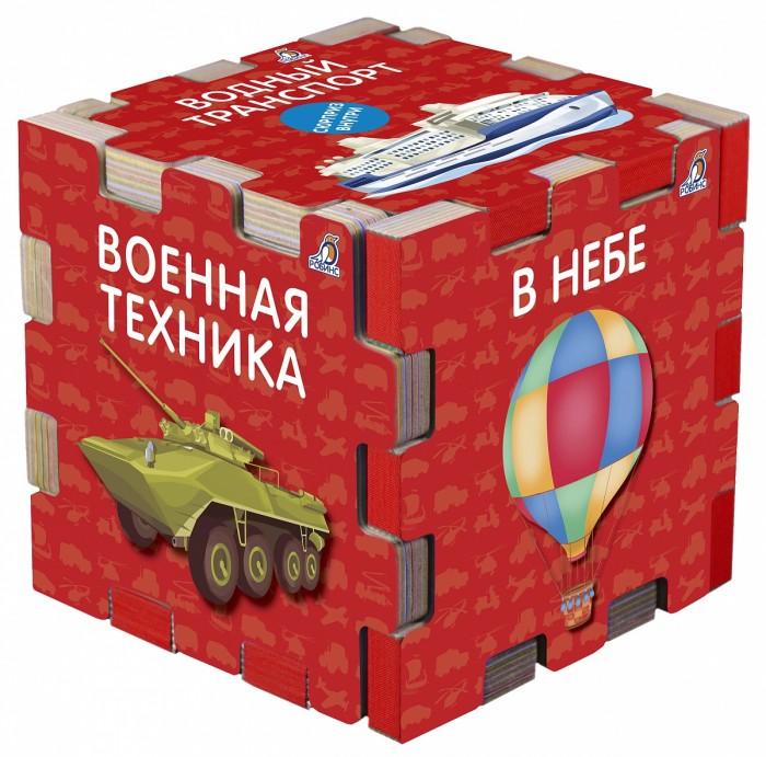 Книжки-игрушки Робинс Книжный кубик Техника недорого