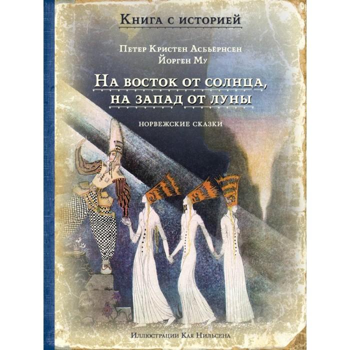 Купить Художественные книги, Издательский Дом Мещерякова Книга На восток от солнца, на запад от луны