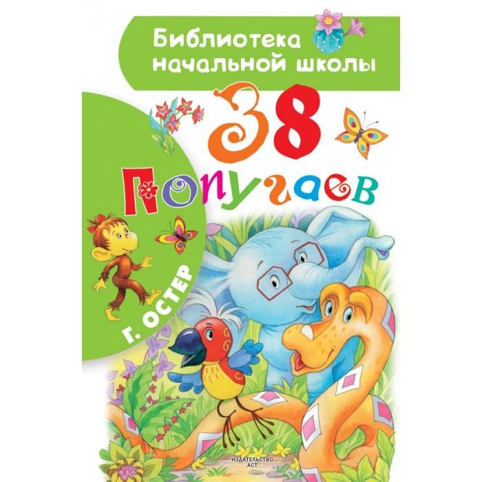 Художественные книги Издательство АСТ Г. Остер 38 попугаев 846757