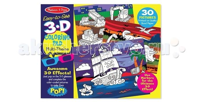 Раскраски Melissa & Doug для мальчиков с 3D очками раскраски melissa