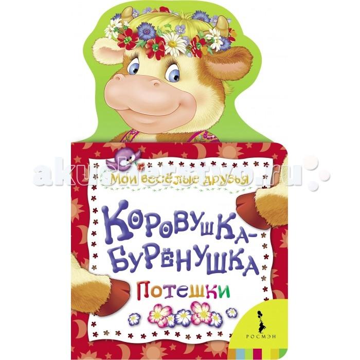 Книжки-картонки Росмэн Книжка-потешка Коровушка-буренушка песенки для малышей книжка игрушка