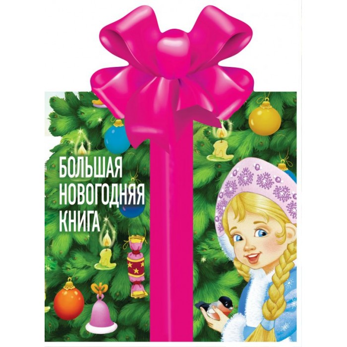 Художественные книги Издательство АСТ Большая новогодняя книга новогодняя книга сказок
