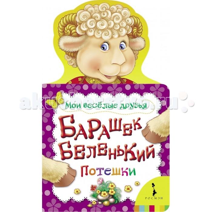 Книжки-картонки Росмэн Книжка-потешка Барашек беленький книжки картонки росмэн книжка потешка коровушка буренушка