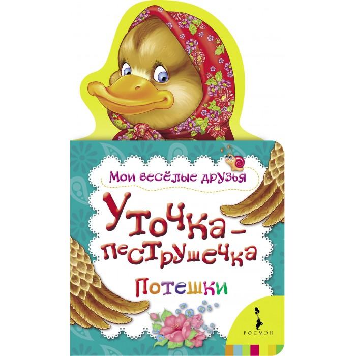 Купить Росмэн Книжка-потешка Уточка-пеструшечка в интернет магазине. Цены, фото, описания, характеристики, отзывы, обзоры