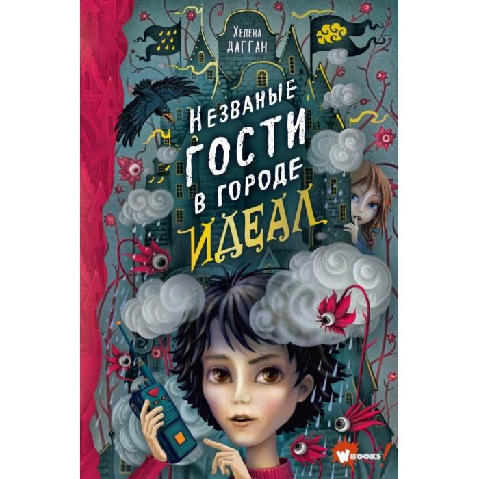 Художественные книги Издательство АСТ Х. Дагген Незваные гости в городе Идеал