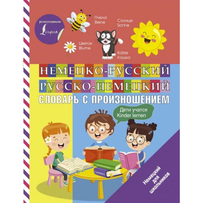 Обучающие книги Издательство АСТ Немецко-русский русско-немецкий словарь с произношением