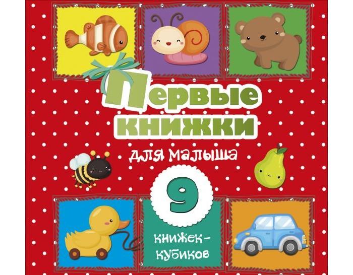 Купить Раннее развитие, Издательство АСТ Первые книжки для малыша 9 книжек-кубиков!