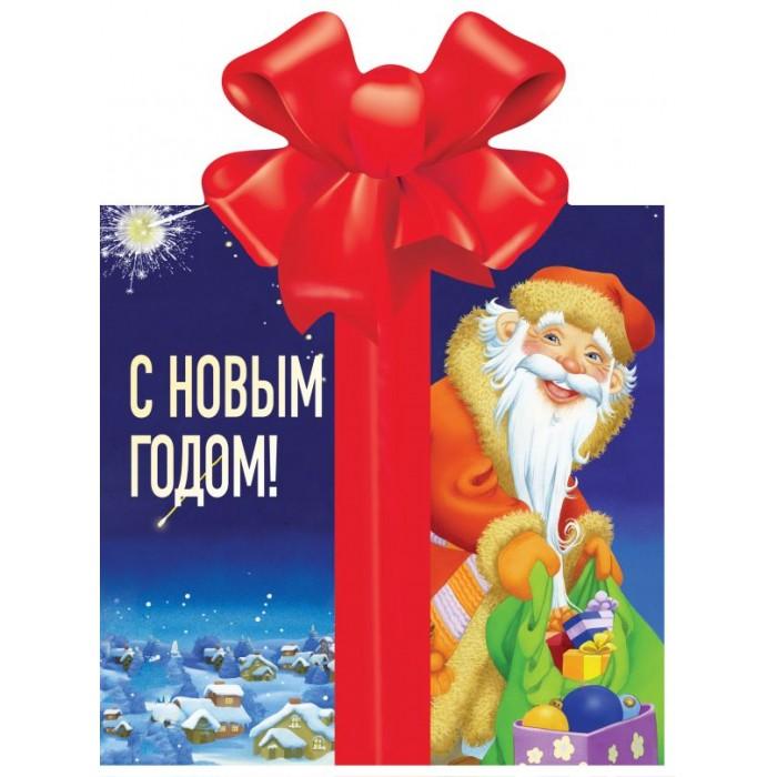 Картинка для Художественные книги Издательство АСТ Книга С Новым годом!