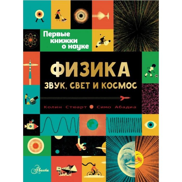 Картинка для Обучающие книги Издательство АСТ Первые книжки о науке Физика: звук, свет и космос