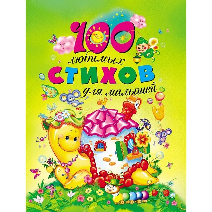 Художественные книги Росмэн 100 любимых стихов для малышей художественные книги росмэн 50 лучших стихов заходер борис