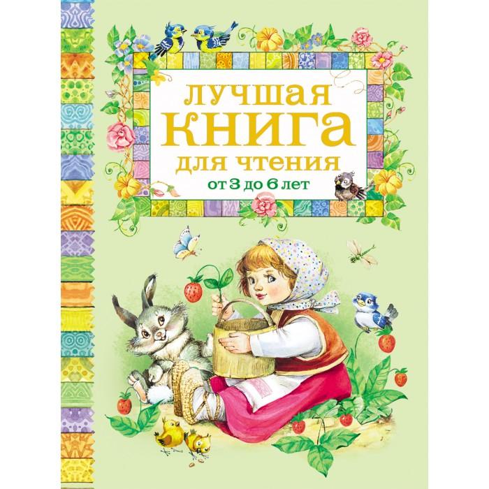 Художественные книги Росмэн Лучшая книга для чтения от 3 до 6 лет туфли 8597 2015