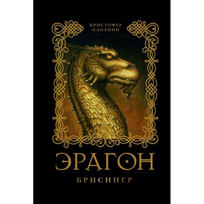 Купить Росмэн Книга Паолини К. Эрагон. Брисингр в интернет магазине. Цены, фото, описания, характеристики, отзывы, обзоры