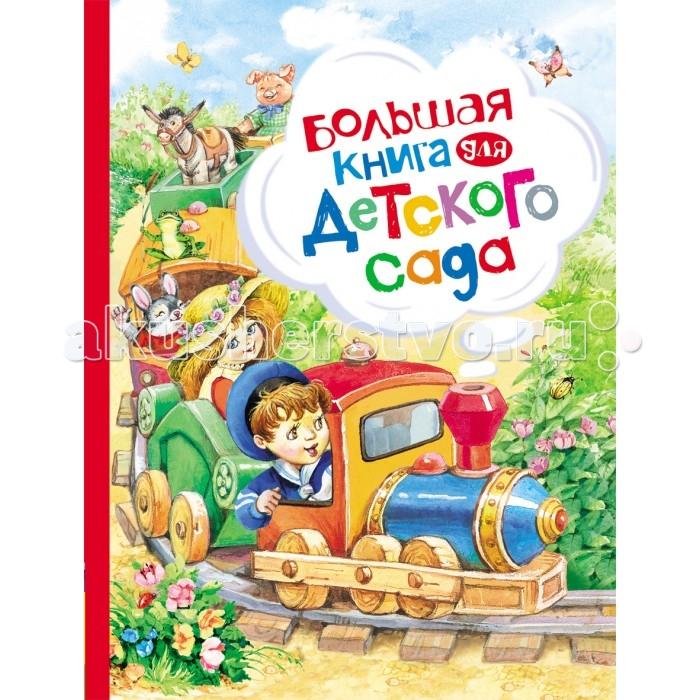 Художественные книги Росмэн Большая книга для детского сада росмэн большая книга тестов 3 4 года