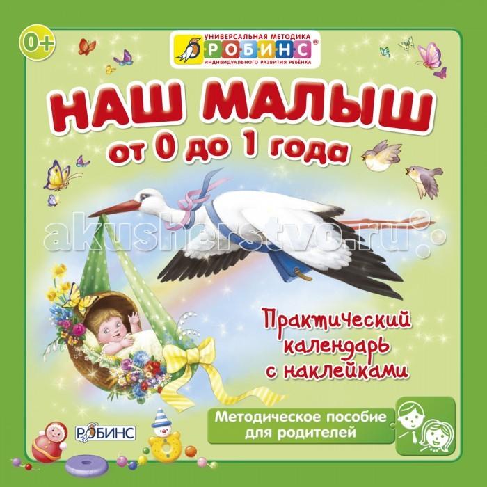 Раннее развитие Робинс Наш малыш от 0 до 1 года Календарь