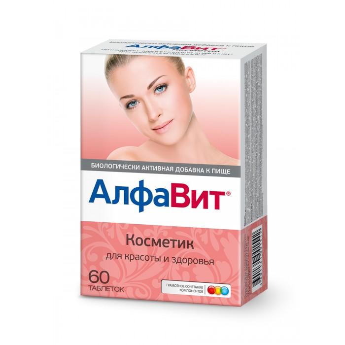 АлфаВит Биологически активная добавка Косметик таблетки 60 шт.