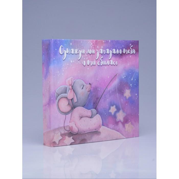 Фото - Фотоальбомы и рамки Miaworkstudio Первый альбом малыша Однажды мы загадали тебя и ты сбылась фотоальбомы и рамки стрекоза альбом малыша от 0 до 1 медведь 978 5 906025 98 2