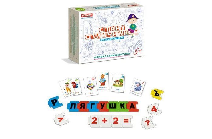 Раннее развитие Стеллар Стану отличником Азбука-арифметика стеллар настольная игра стану отличником азбука арифметика стеллар