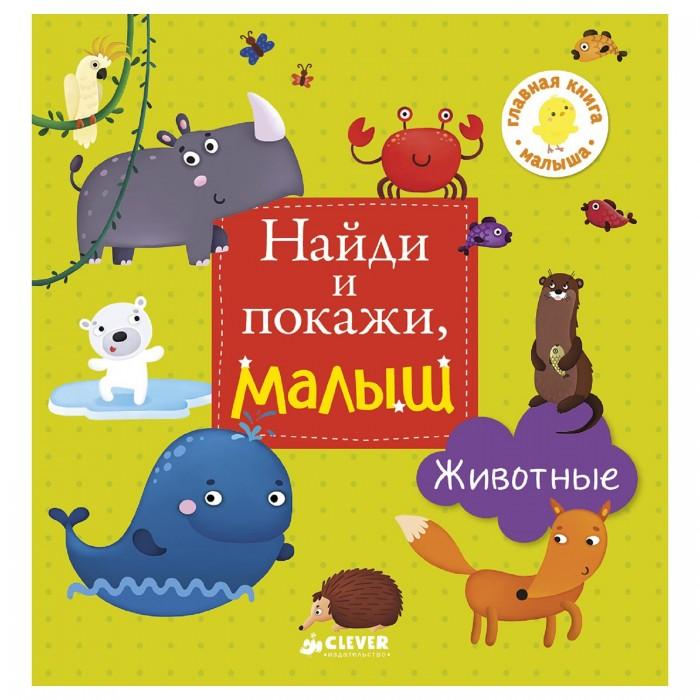 Развивающие книжки Clever Книжка Найди и покажи, малыш. В мире животных
