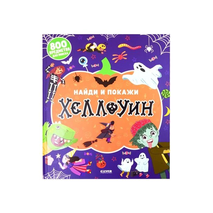 Развивающие книжки Clever Е. Попова Книжка Найди и покажи. Хеллоуин
