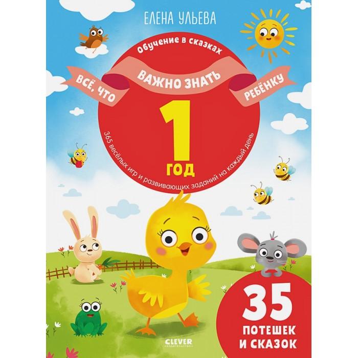 Купить Развивающие книжки, Clever Е. Ульева Всё, что важно знать ребёнку 1 год 365 весёлых игр и развивающих заданий