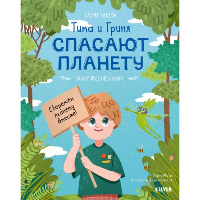 Развивающие книжки Clever Е. Ульева Экологические сказки. Тима и Гриня спасают планету