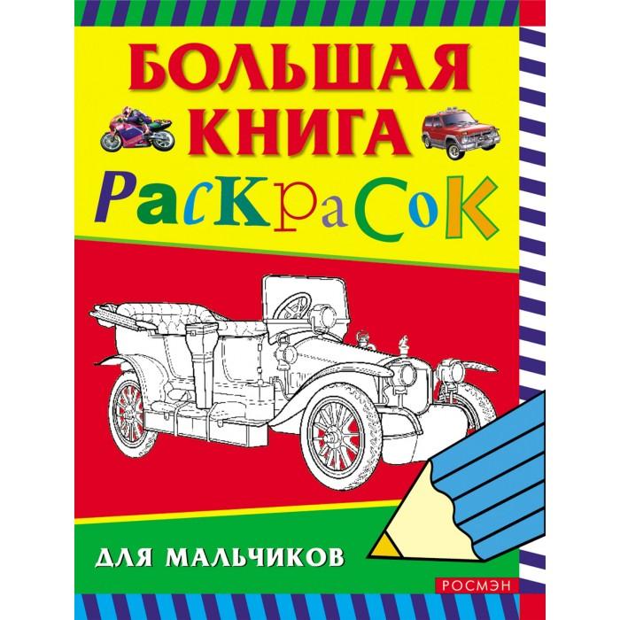 Раскраски Росмэн Большая книга для мальчиков