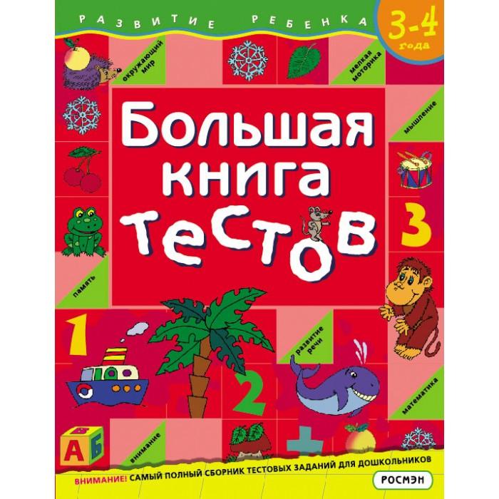 Раннее развитие Росмэн Большая книга тестов. 3-4 года росмэн большая книга тестов 3 4 года