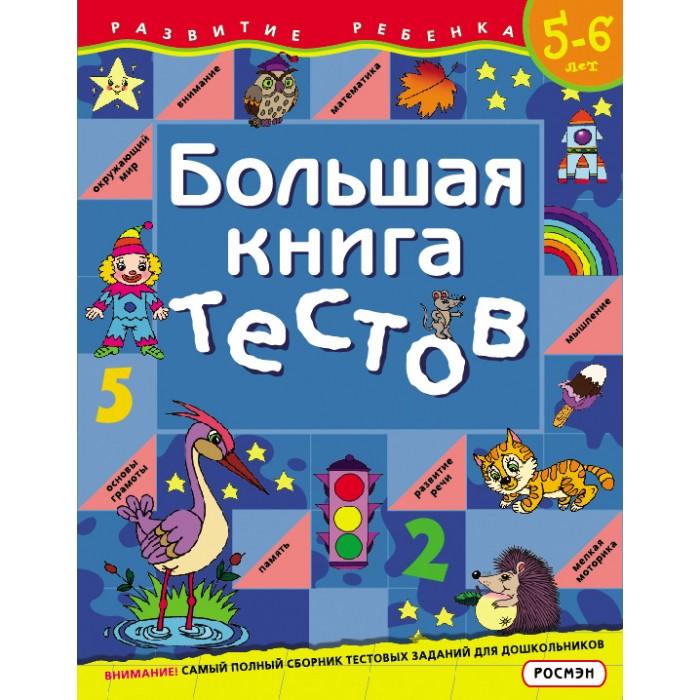 Росмэн Большая книга тестов. 5-6 лет полотенце женское roxy hazy sea spray