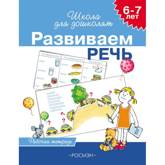 Раннее развитие Росмэн Развиваем речь 6-7 лет (Рабочая тетрадь) эксмо интеллектуальное развитие для детей 6 7 лет
