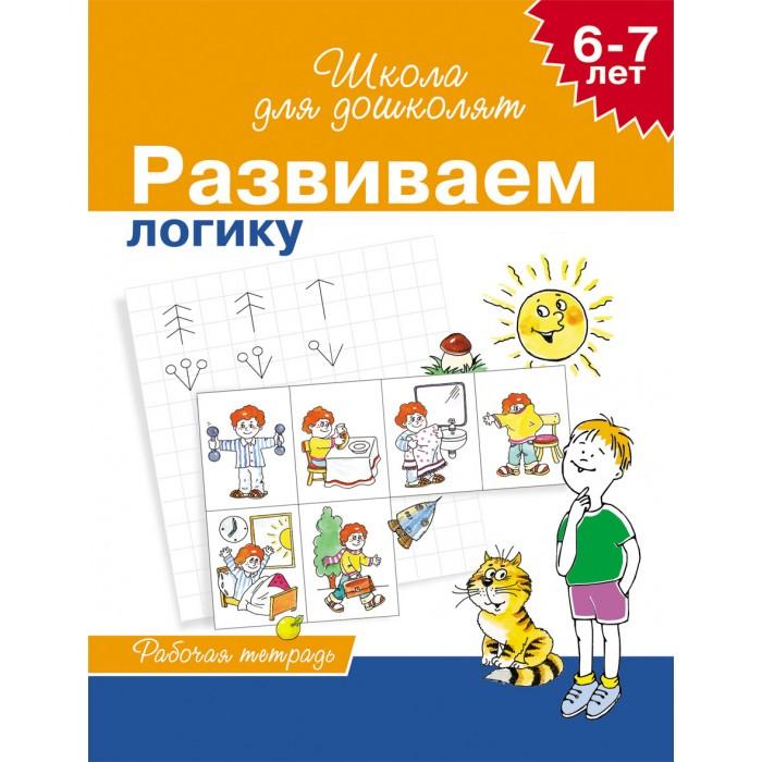 Раннее развитие Росмэн Развиваем логику 6-7 лет (Рабочая тетрадь) эксмо интеллектуальное развитие для детей 6 7 лет