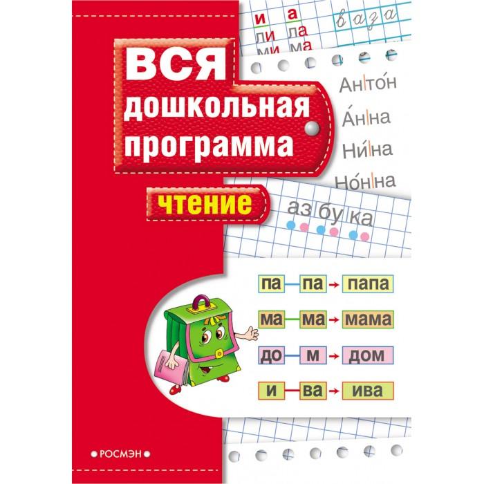 Раннее развитие Росмэн Книга вся дошкольная программа Чтение раннее развитие росмэн развивающие карточки учимся читать