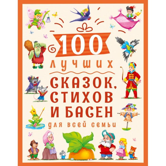 Купить Художественные книги, Проф-Пресс 100 Лучших сказок, стихов и басен для всей семьи