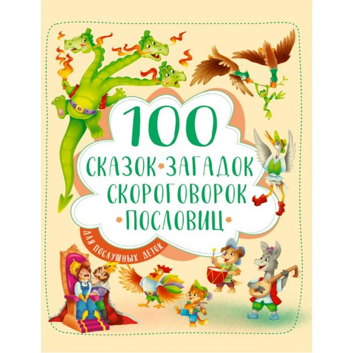 Художественные книги Проф-Пресс 100 Сказок, загадок, скороговорок, пословиц для послушных деток художественные книги проф пресс 100 стихов и сказок для любимых малышей