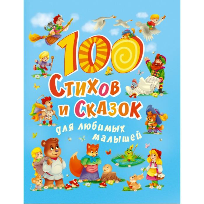 Проф-Пресс 100 Стихов и сказок для любимых малышей